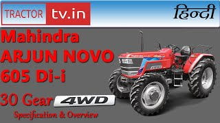 Mahindra Arjun Novo 605di-i 4wd tractor video, price, mileage, review, tourqe, pto,