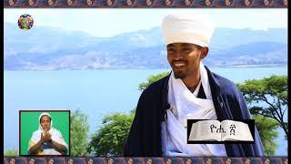 Ethiopan Ortodox Tewahido Beante Niseha
