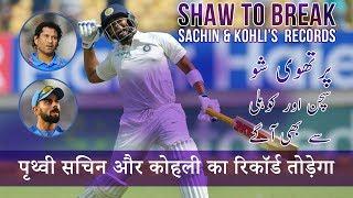 P Shaw to break records of Sachin & Kohli? | Saqlain Mushtaq Show