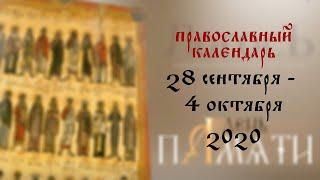 День памяти: Православный календарь 28 сентября - 4 октября 2020 года