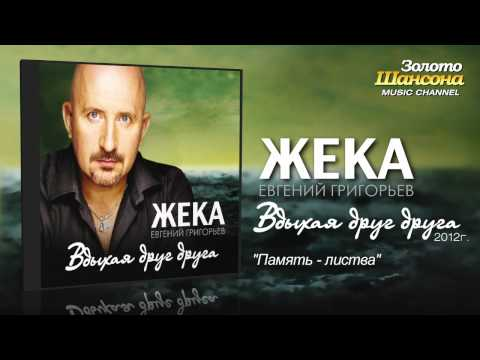 Жека (Евгений Григорьев) - Память - листва (Audio)