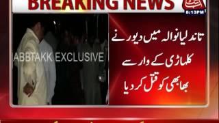 Tandlianwala: Man Killed Sister-in-Law By Axe