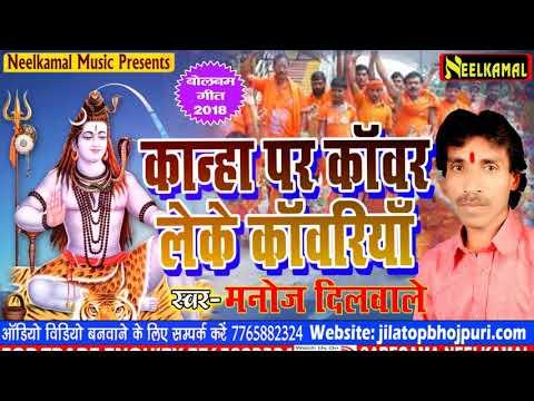 बोलबम 2018 - कान्हा पर काँवर लचके - Kanha Par Leke Kanwariya - Manoj Dilwale -  Bolbam New Song 2018