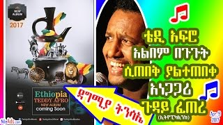 Ethiopia: ቴዲ አፍሮ አልበም በጉጉት ሲጠበቅ ያልተጠበቀ አነጋጋሪ ጉዳይ ፈጠረ - Teddy Afro New Album a week after Eastern
