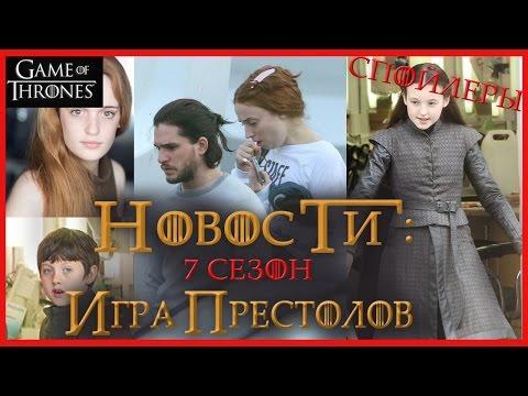 Игра престолов: 7 сезон НОВОСТИ, ФОТО СО СЪЕМОК и ТЕОРИИ