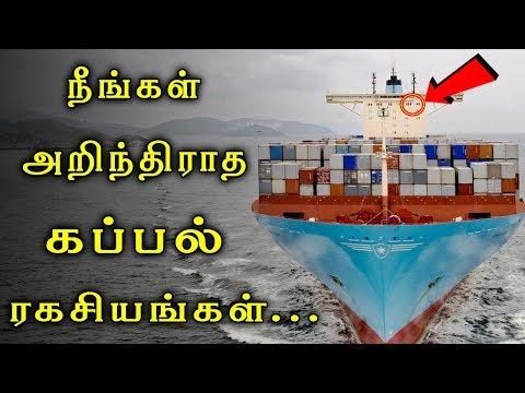 கப்பலில் வாழ்கை இப்படிதான் இருக்கும்| Life inside a Biggest ship in Tamil | Merchant Navy Ship Tamil thumbnail