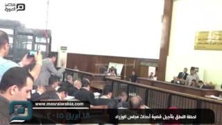 مصر العربية | لحظة النطق بتأجيل قضية أحداث مجلس الوزراء