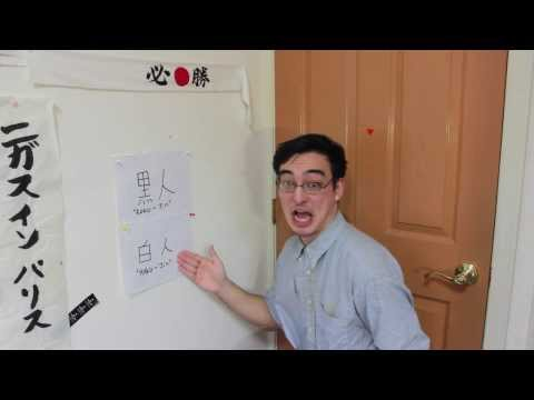 RACIST WORDS IN JAPANESE (JAPANESE 101)