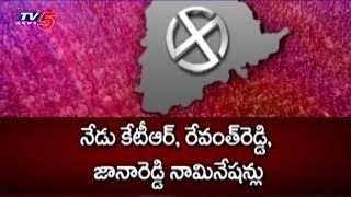 KTR, Revanth Reddy And Janareddy To File Nomination Today |  Telangana Elections 2018 | TV5News