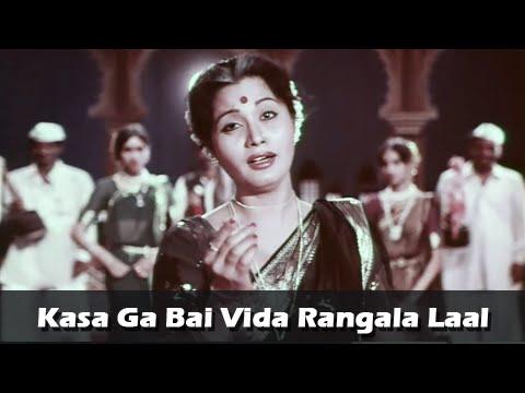 Kasa Ga Bai Vida Rangala Laal - Lavani Song - Aai Marathi Movie - Usha Naik, Kuldeep Pawar video