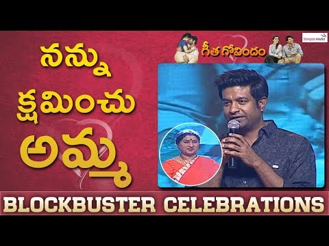 Vennala Kishore Apologises To Annapurnamma Garu @Geetha Govindam Blockbuster Celebrations thumbnail