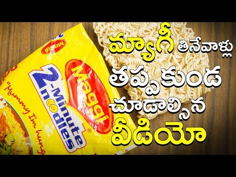 latest maggi news | latest telugu breaking news live | SkyLight News