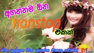 Nonstop Sinhala වෙනස්ම ආකාරයේන් කියපු Nonstop එක Top Music Collection 2019 Sinhala Songs SL Music