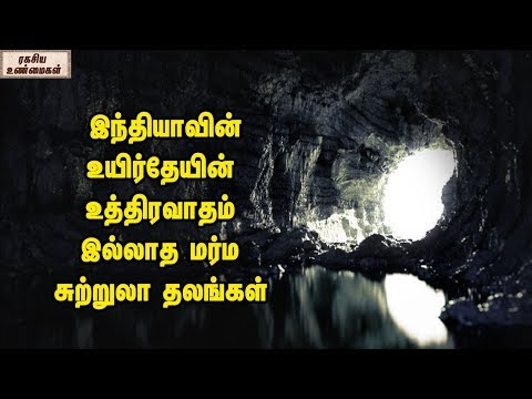 Terrific  And Mysterious Places Not To Go  In India || Unknown Facts Tamil