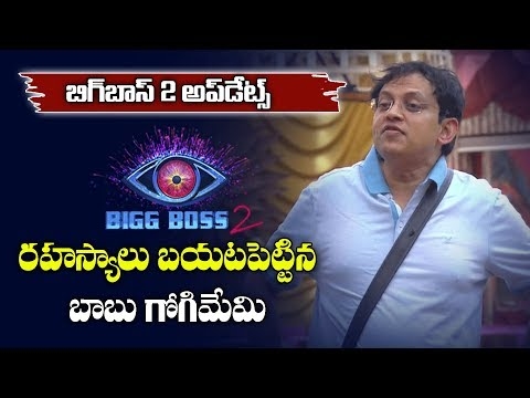Babu Gogineni Leaks the Secrets of Bigg Boss 2 Telugu | Babu Gogineni Latest | Y5 tv |