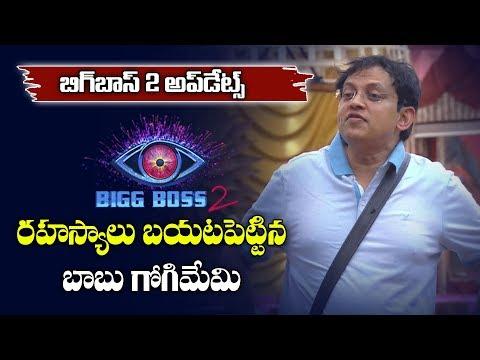 Babu Gogineni Leaks the Secrets of Bigg Boss 2 Telugu | Babu Gogineni Latest | Y5 tv |