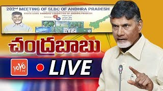 Chandrababu LIVE | Andhra Pradesh State Level Bankers Meeting at Amaravathi | AP News LIVE |YOYO TV