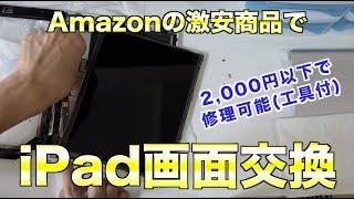 Amazonの激安商品でiPadの画面交換!2,000円以下で修理可能(工具付)[084]