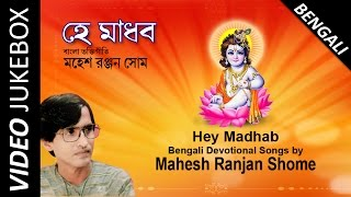 Best of Mahesh Ranjan Shome | Top Bengali Devotional Songs | Video Jukebox