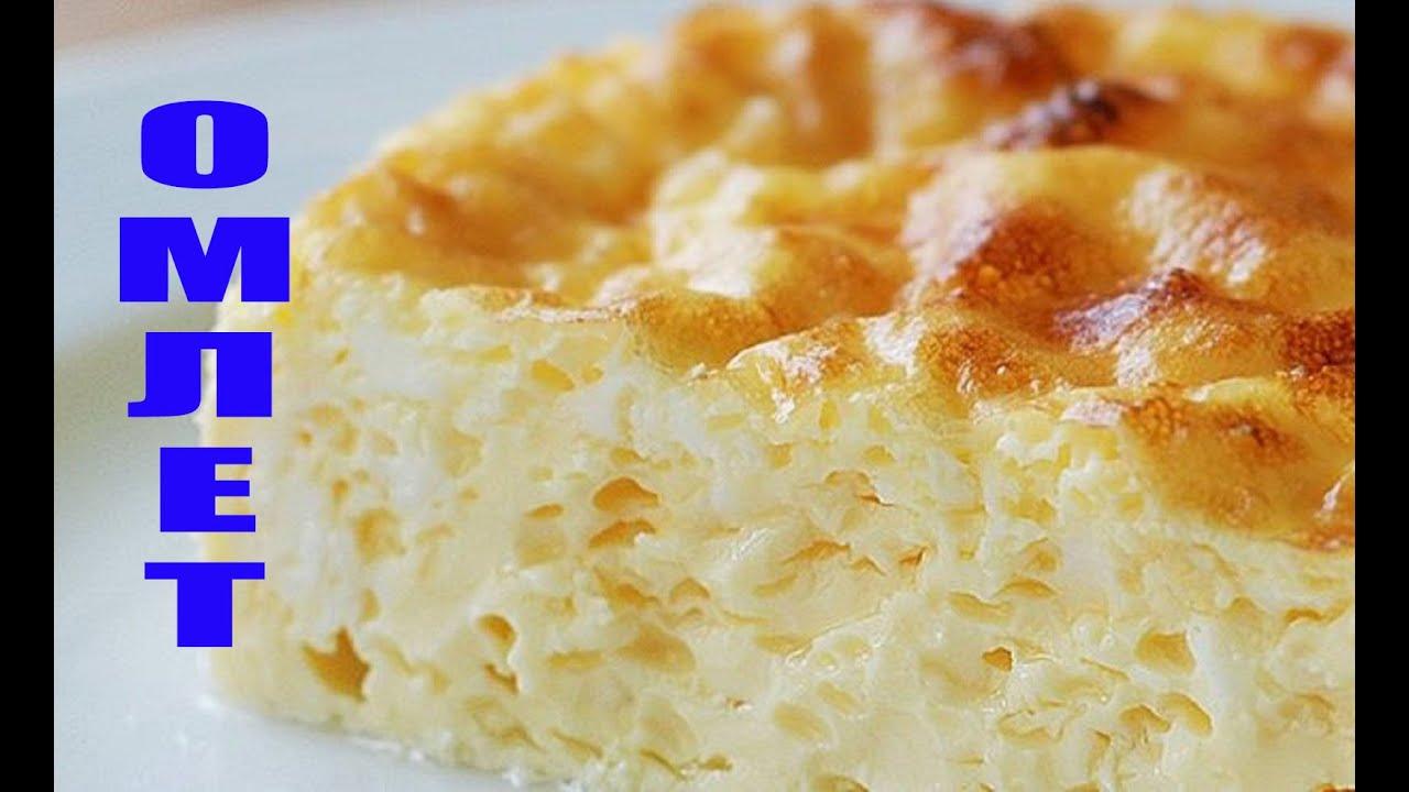 Омлет рецепт с молоком и яйцом рецепт с пошагово
