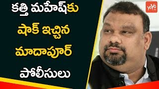 Kathi Mahesh Gets Big Shock from Madhapur Police Station | Pawan Kalyan Fans
