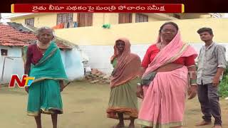 TRS Leader Pocharam Srinivas Reddy Review on Rythu Bandhu Insurance Scheme |