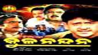 Download Kulanandana | Oriya Full Movie | Siddhanta Mahapatra | Bijoy Mohanty 3Gp Mp4