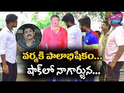 Akkineni Fans Milk Bath To Ram Gopal Varma | Rgv | Nagarjuna | Akhil | Tollywood | YOYO Cine Talkies