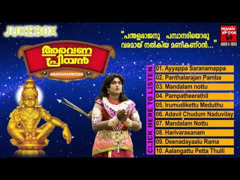 New Malayalam Ayyappa Devotional Songs 2014 | Aravanapriyan | Hindu Devotional Audio Jukebox video