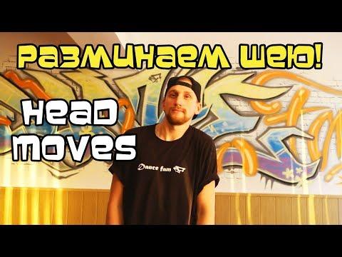 Разминаем шею. Движения головой (Урок 15) Обучение танцам Хип Хоп