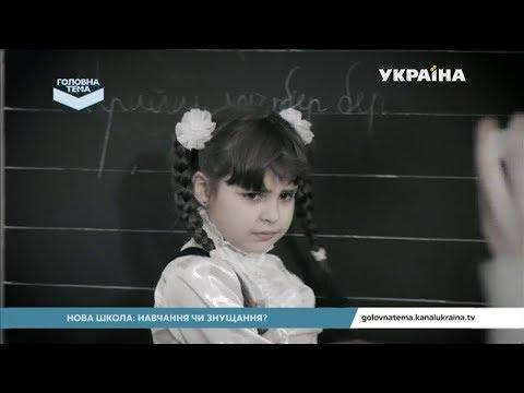 Нова школа: навчання чи знущання? (Випуск 16) | Головна тема