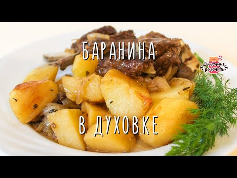 🍖 БАРАНИНА С КАРТОШКОЙ В РУКАВЕ. Как запечь баранину в духовке. Пошаговый домашний рецепт