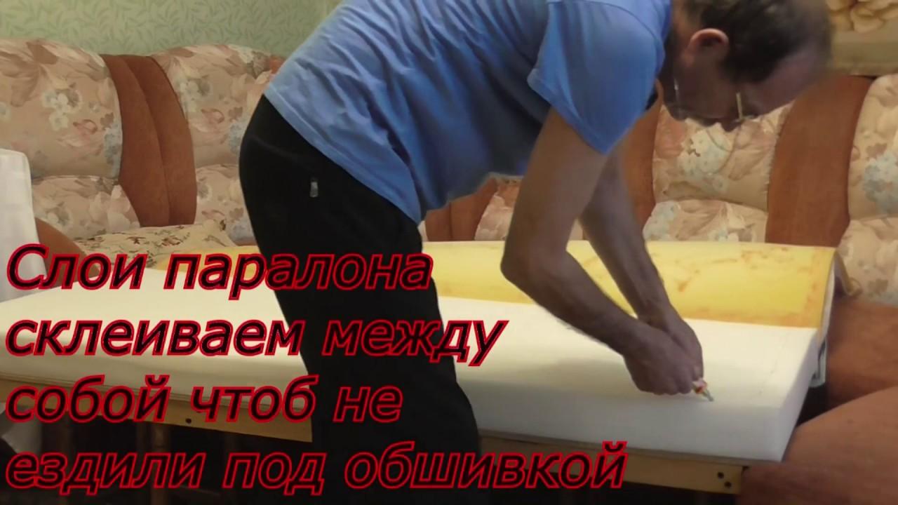 Ремонтируем дивана своими руками 2