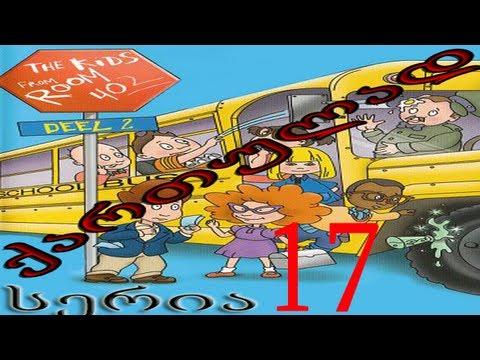 ბავშვები 402-ე ოთახიდან ქართულად სერია 17 / bavshvebi 402-e otaxidan qartulad seria 17