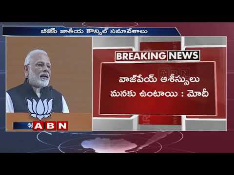 PM Narendra Modi addressing BJP National Council meet ahead of Lok Sabha Elections 2019 | ABN Telugu
