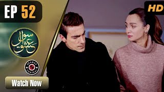 Sawal e Ishq | Episode 52 | Turkish Drama | Ibrahim Çelikkol | Birce Akalay