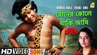 Boner Kole Thaki Ami | Joy Maa Durga | Bengali Movie Song | Anuradha Paudwal