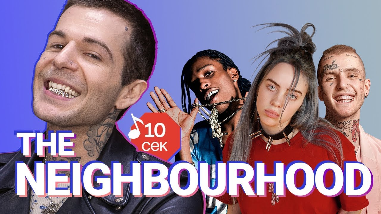 Узнать за 10 секунд | THE NEIGHBOURHOOD угадывают треки Billie Eilish, Arctic Monkeys и еще 18 хитов
