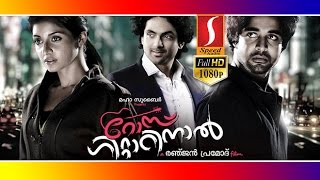 Rose Guitarinaal - Rose Guitarinaal Malayalam Full Movie റോസ് ഗിറ്റാറിനാല്‍