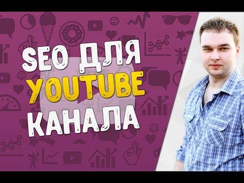 7 ключевых шагов в SEO оптимизации YouTube канала