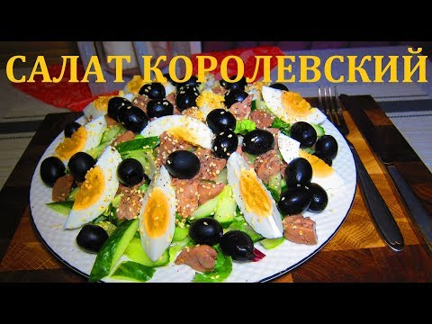 САЛАТ КОРОЛЕВСКИЙ / ОЧЕНЬ СВЕЖИЙ ВКУС маслин печени и огурца