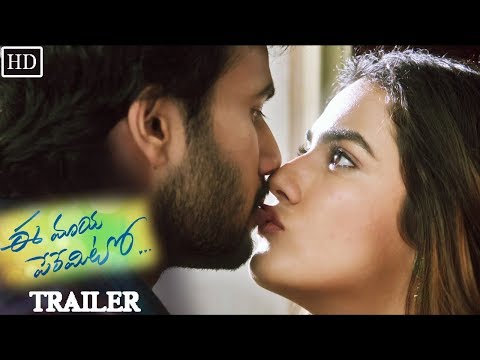 Ee Maya Peremito Movie Trailer | Rahul Vijay | Kavya Thapar | Upcoming Telugu Movie 2018