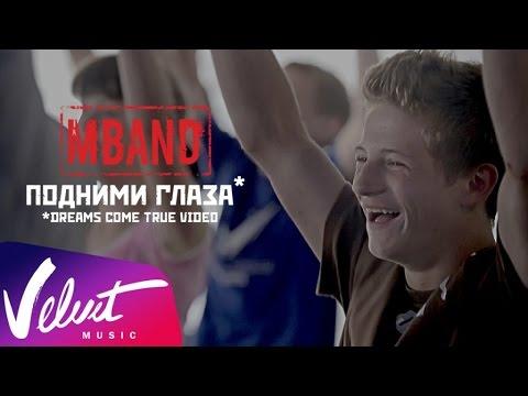 MBAND Подними глаза pop music videos 2016