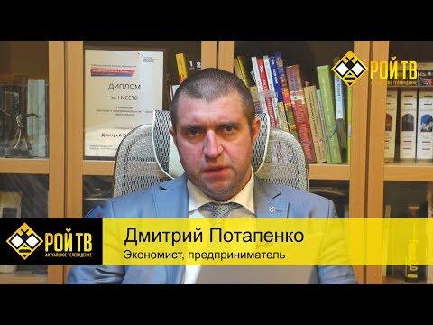 "Дмитрий Потапенко о программе П.Грудинина  ""20 шагов"""