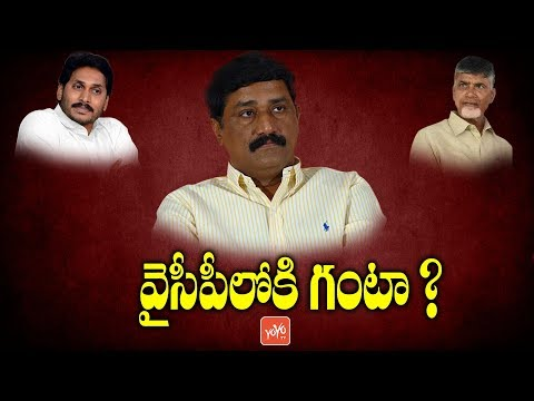 Ganta Srinivasa Rao To Join YSRCP | TDP Minister Ganta Will Join YCP | AP Politics | YOYO TV Channel