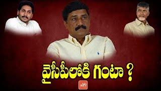 Ganta Srinivasa Rao To Join YSRCP | TDP Minister Ganta Will Join YCP | AP Politics