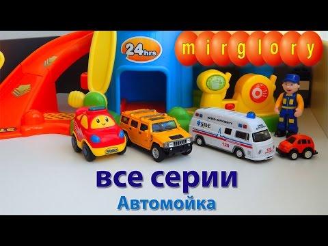 Мультики про машинки все серии Автомойка машин Автосервис мультфильмы для детей mirglory