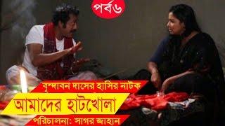 Bangla Comedy Drama   Amader Hatkhola   EP - 06   Fazlur Rahman Babu, Tarin,  Arfan, Faruk Ahmed.