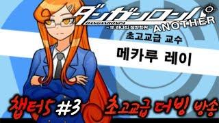 단간론파 어나더] 로이의 초고교급 더빙 ! 챕터5-3