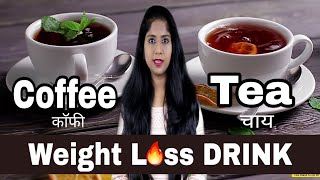 Weight Loss Drink Tea or Coffee | How to Lose Weight Fast | वज़न घटाने का तरीका